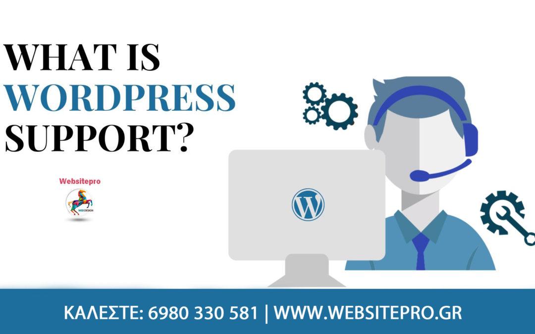 Γιατί είναι σημαντική η υποστήριξη και συντήρηση του WordPress;